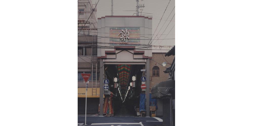 京都錦市場商店街振興組合アーケード