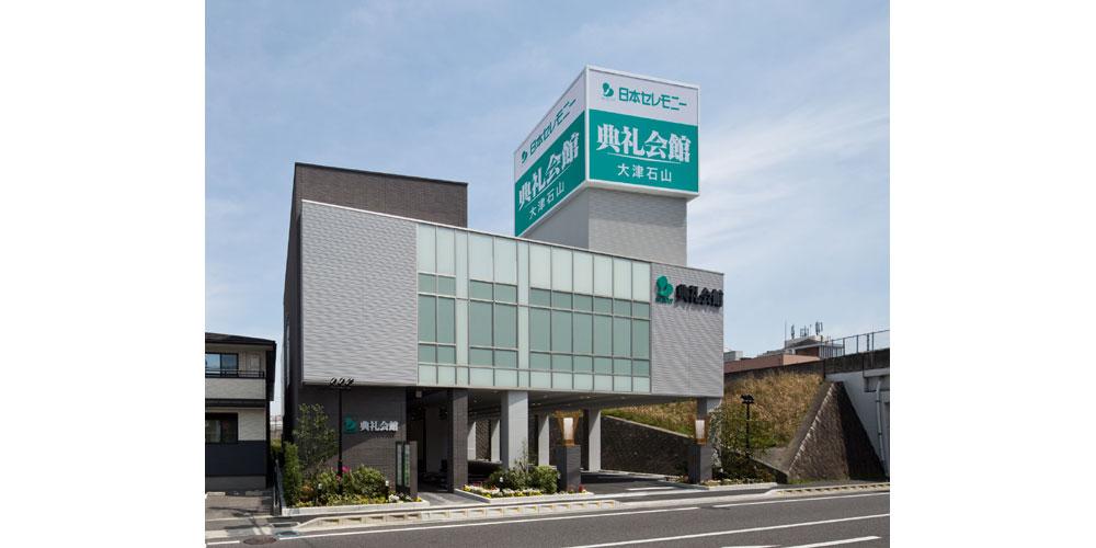大津石山典礼会館 新築工事